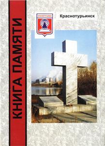 Настоящее издание книги памяти