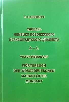 «Словарь немецко-волжского марксштадтского диалекта», - Виктор Дизендорф