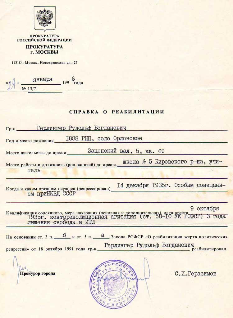 DIE GESCHICHTE DER WOLGADEUTSCHEN = Архивно-следственные дела 1930-1941 гг. в отношении Герлингера Р.Б.